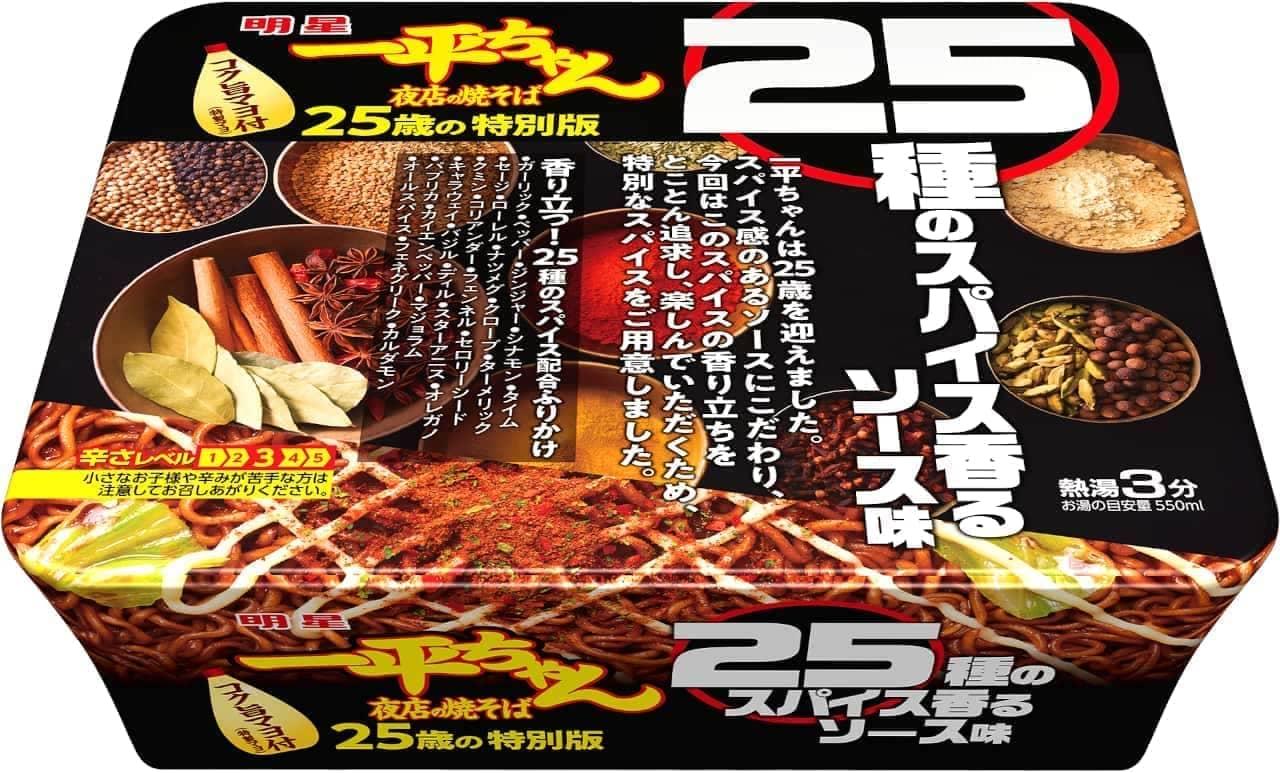 明星 一平ちゃん夜店の焼そば 25種のスパイス香るソース味
