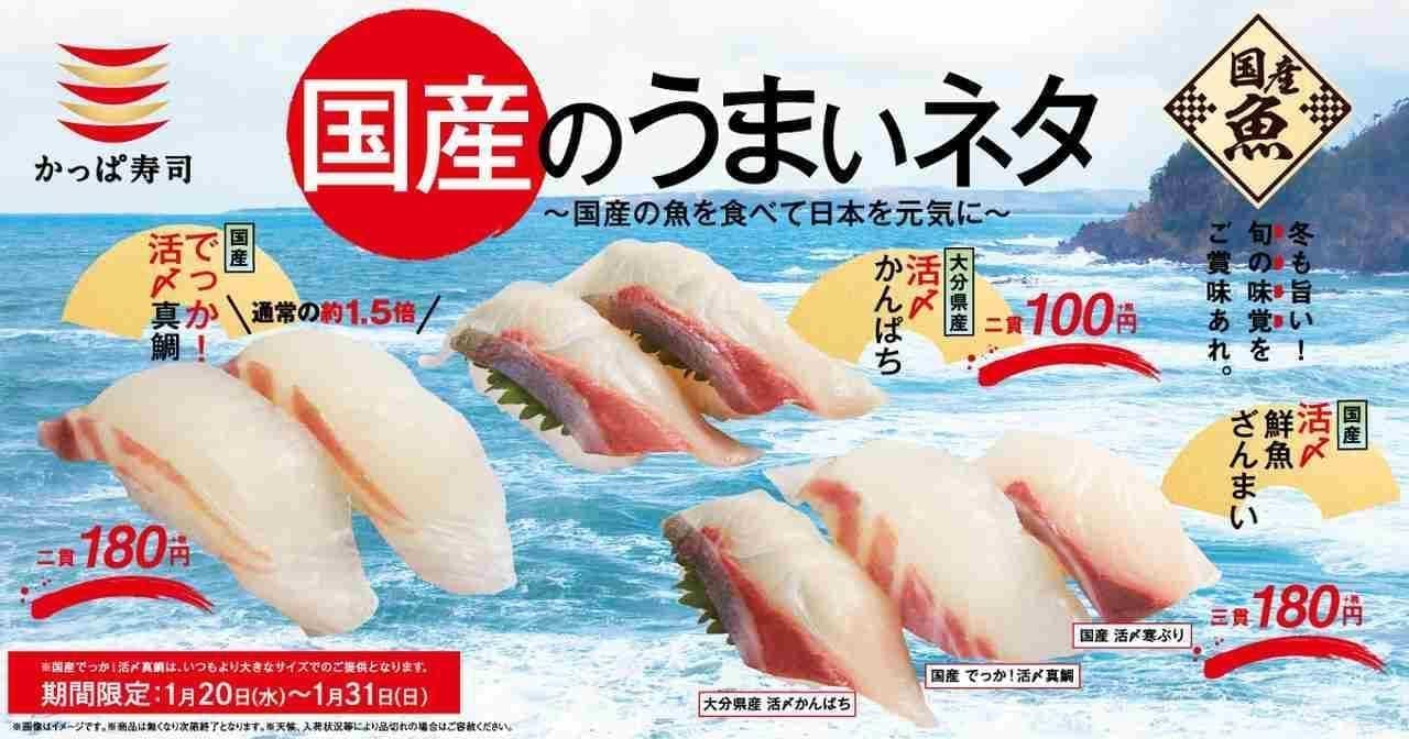 かっぱ寿司「国産のうまいネタ」第四弾