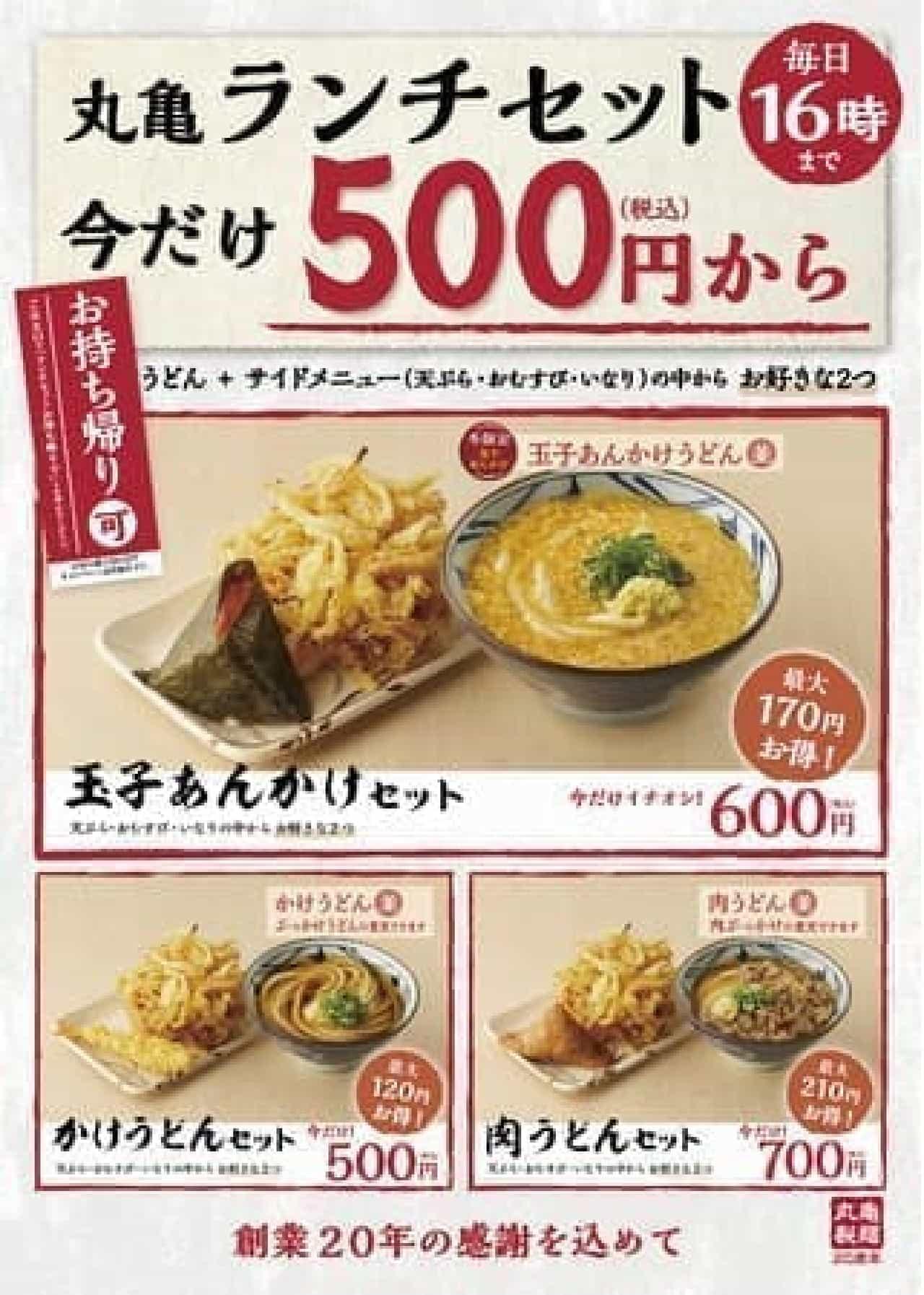 丸亀製麺「丸亀ランチセット」復活