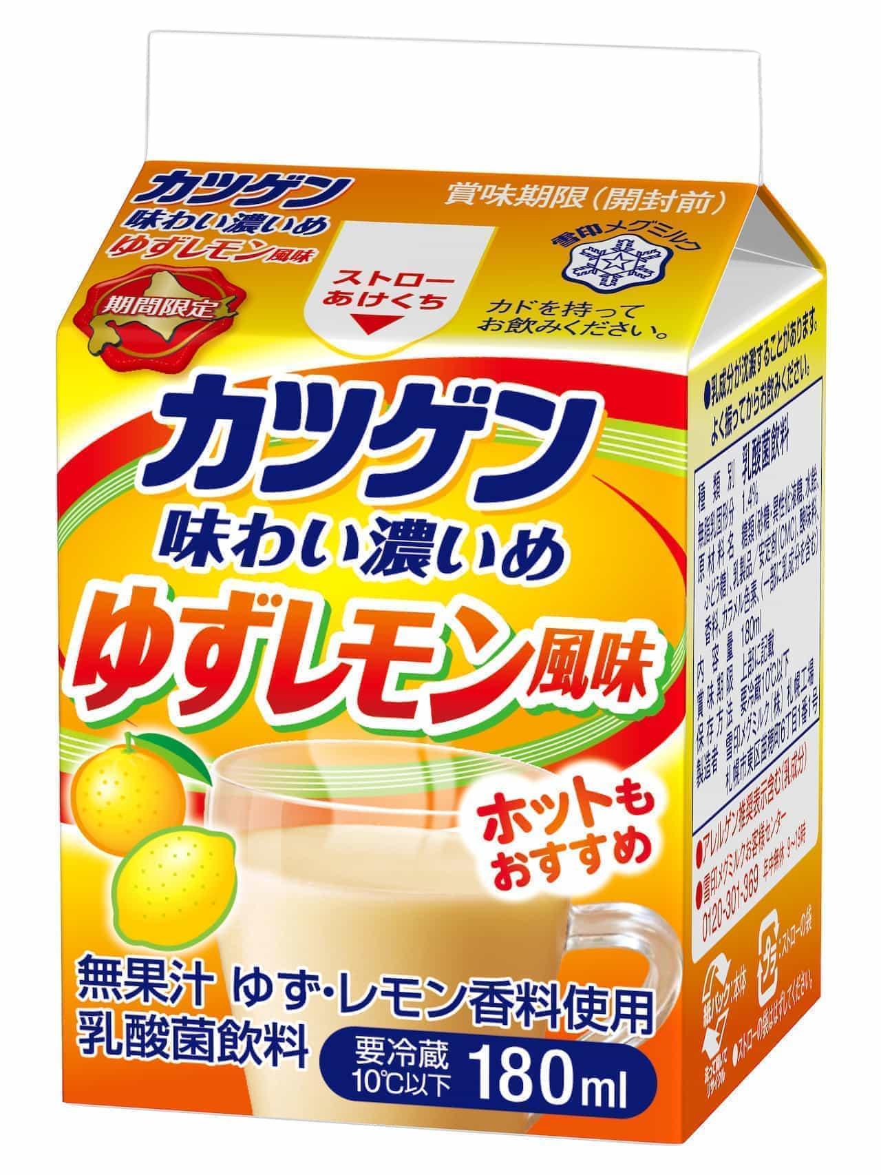 「カツゲン 味わい濃いめ ゆずレモン風味」北海道のコンビニ先行