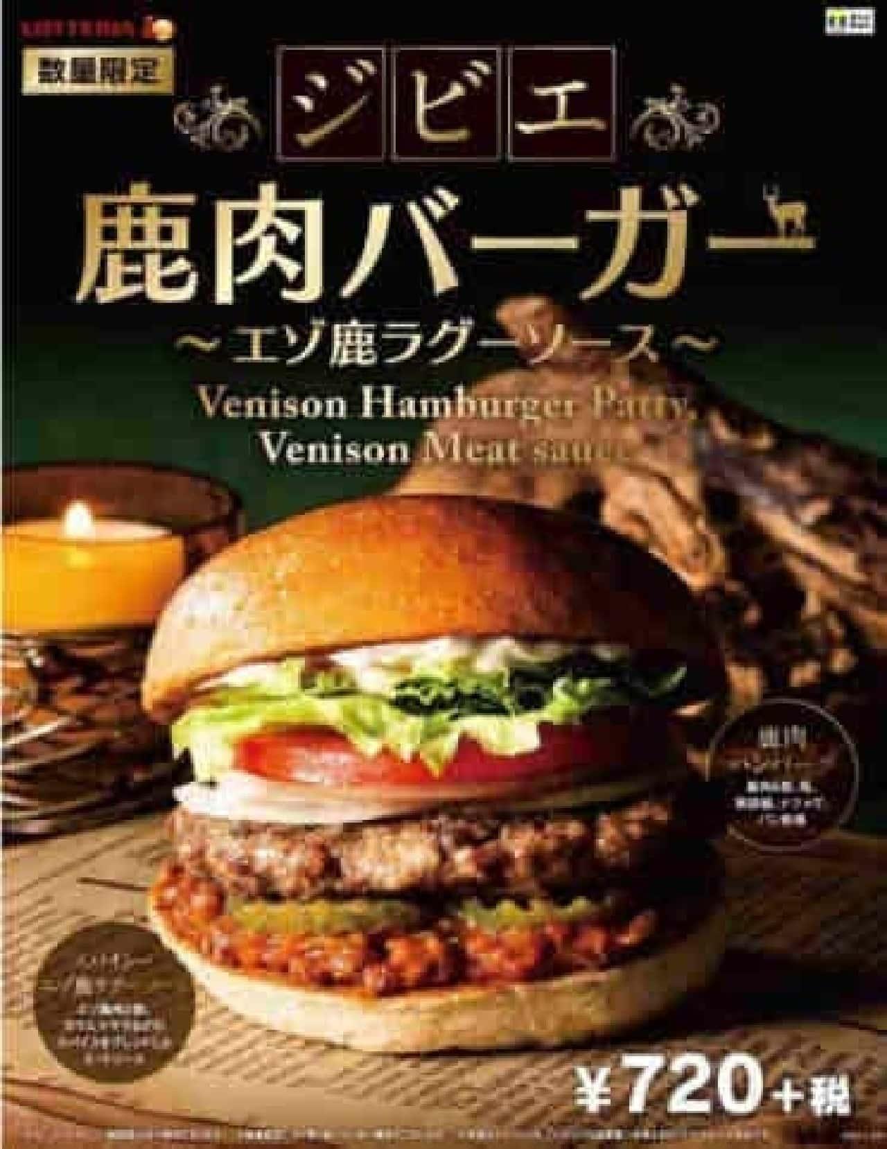 ロッテリア「ジビエ 鹿肉バーガー(エゾ鹿ラグーソース)」