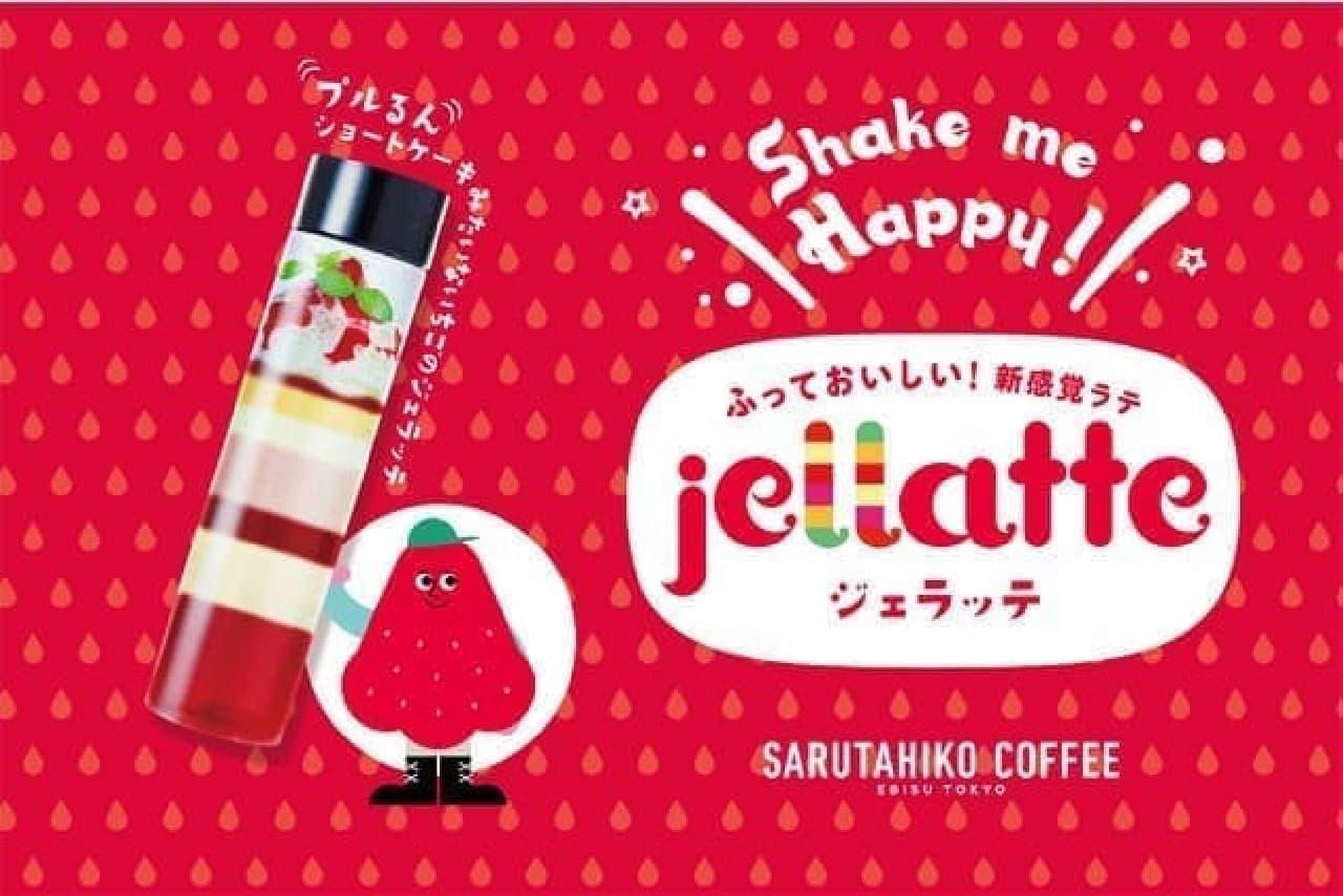 猿田彦珈琲「プルるん ショートケーキみたいな いちごのジェラッテ」