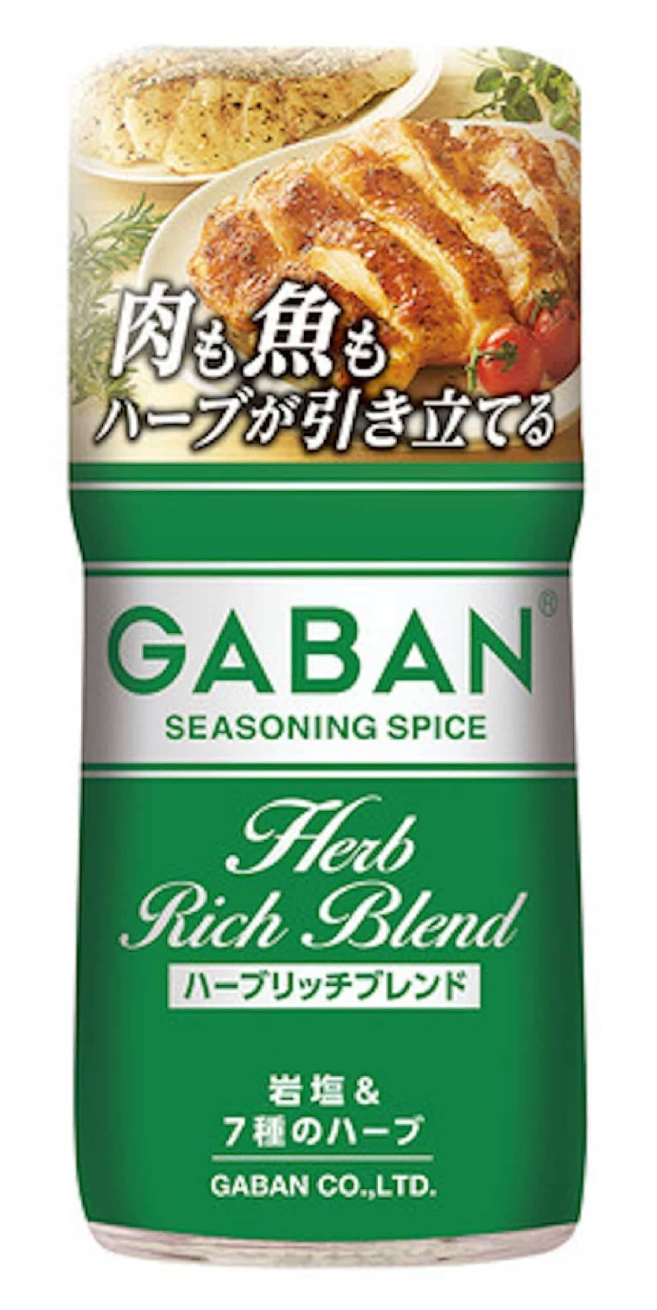 ハウス食品「GABAN ハーブリッチブレンド」