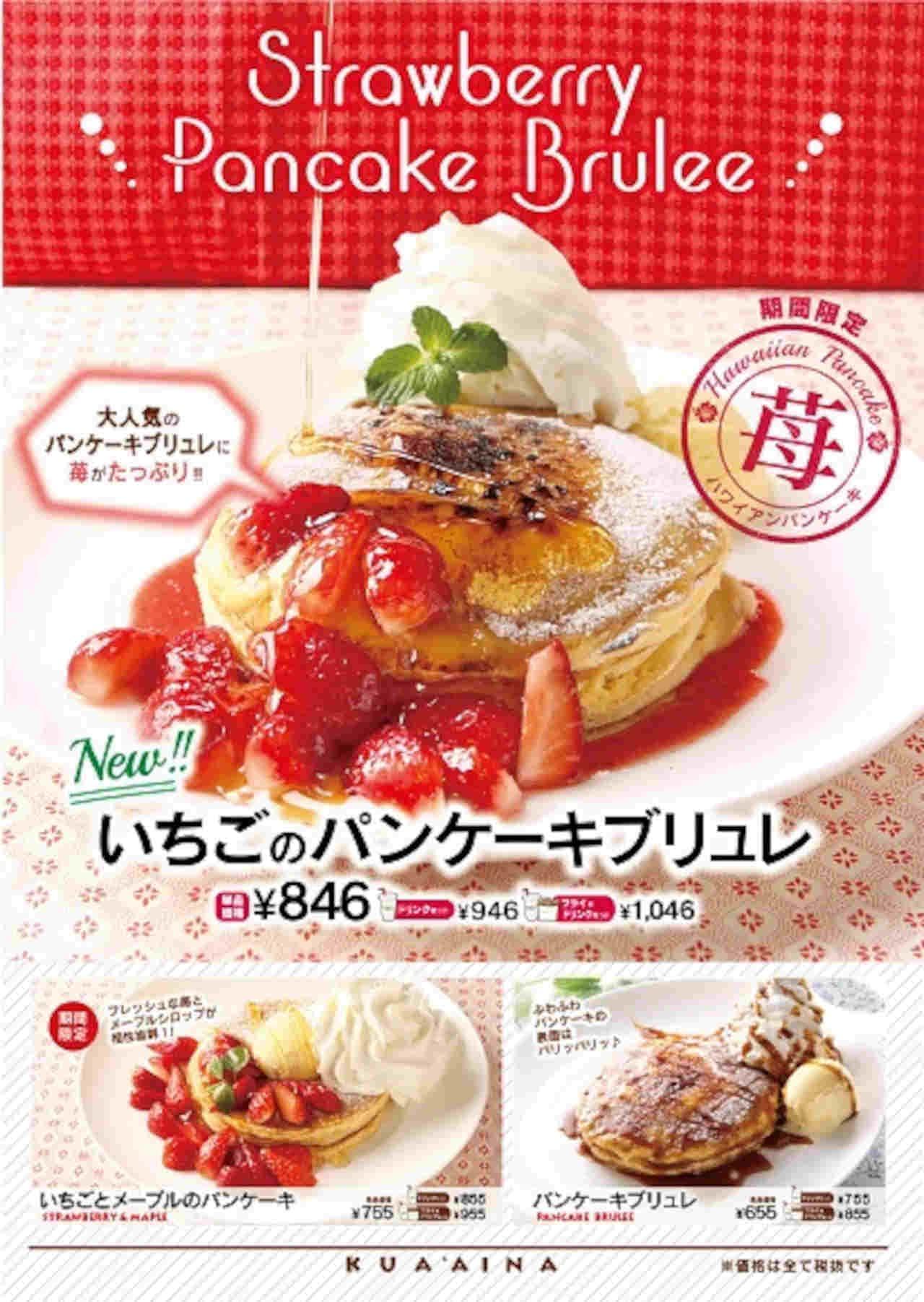 クア・アイナ「いちごのパンケーキブリュレ」「いちごとメープルのパンケーキ」