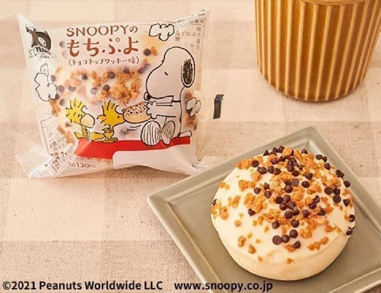 ローソン「SNOOPYのもちぷよ チョコチップクッキー味」
