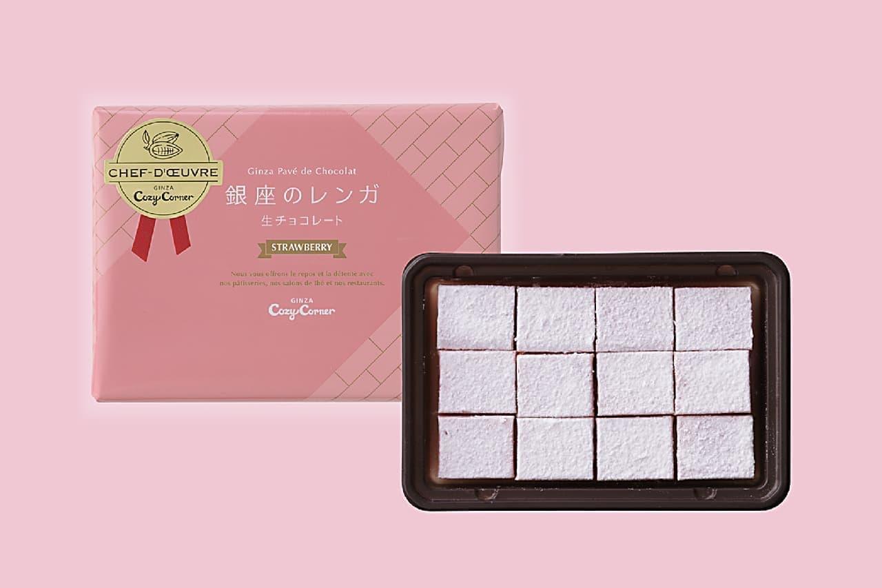銀座コージーコーナーの生チョコ「銀座のレンガ」