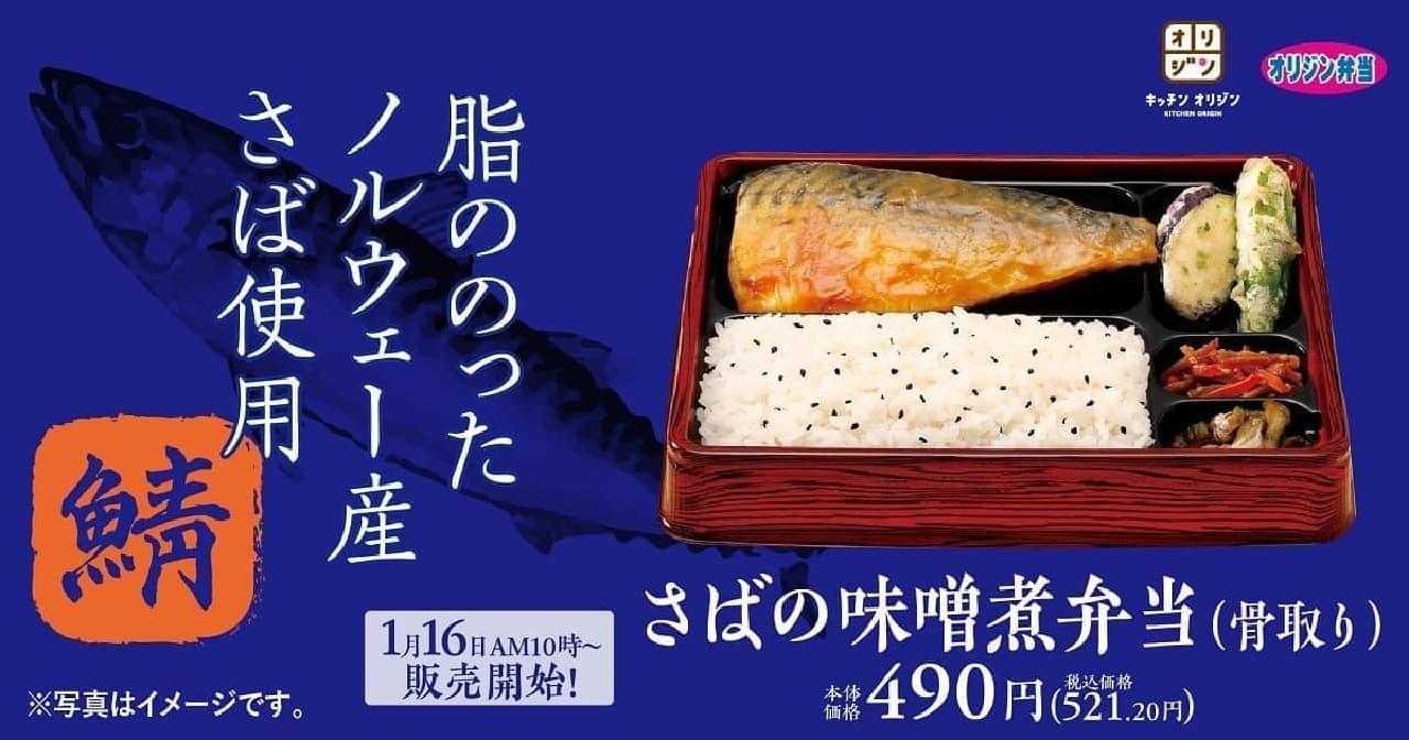 オリジン弁当「さばの味噌煮弁当(骨取り)」