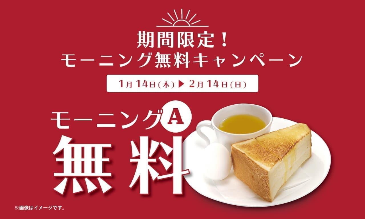 銀座ルノアール「モーニング無料キャンペーン」