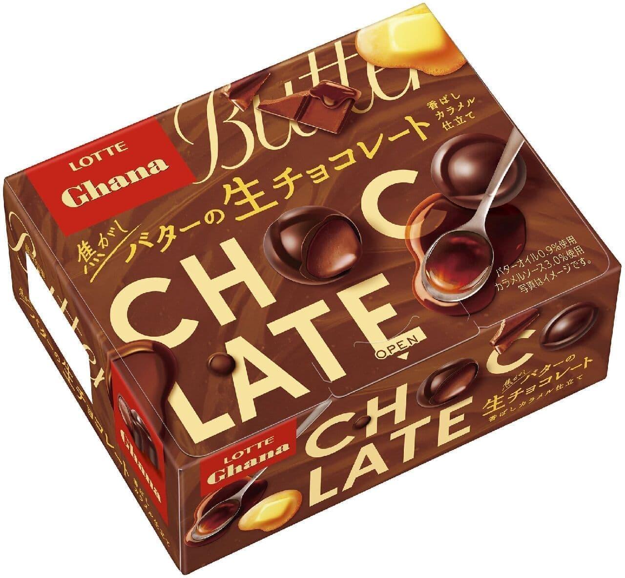 ロッテ「ガーナ<焦がしバターの生チョコレート>」
