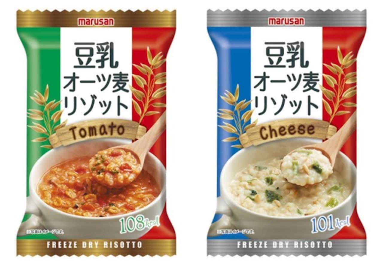 プチプチ食感「豆乳オーツ麦リゾット トマト」&「豆乳オーツ麦リゾット チーズ」