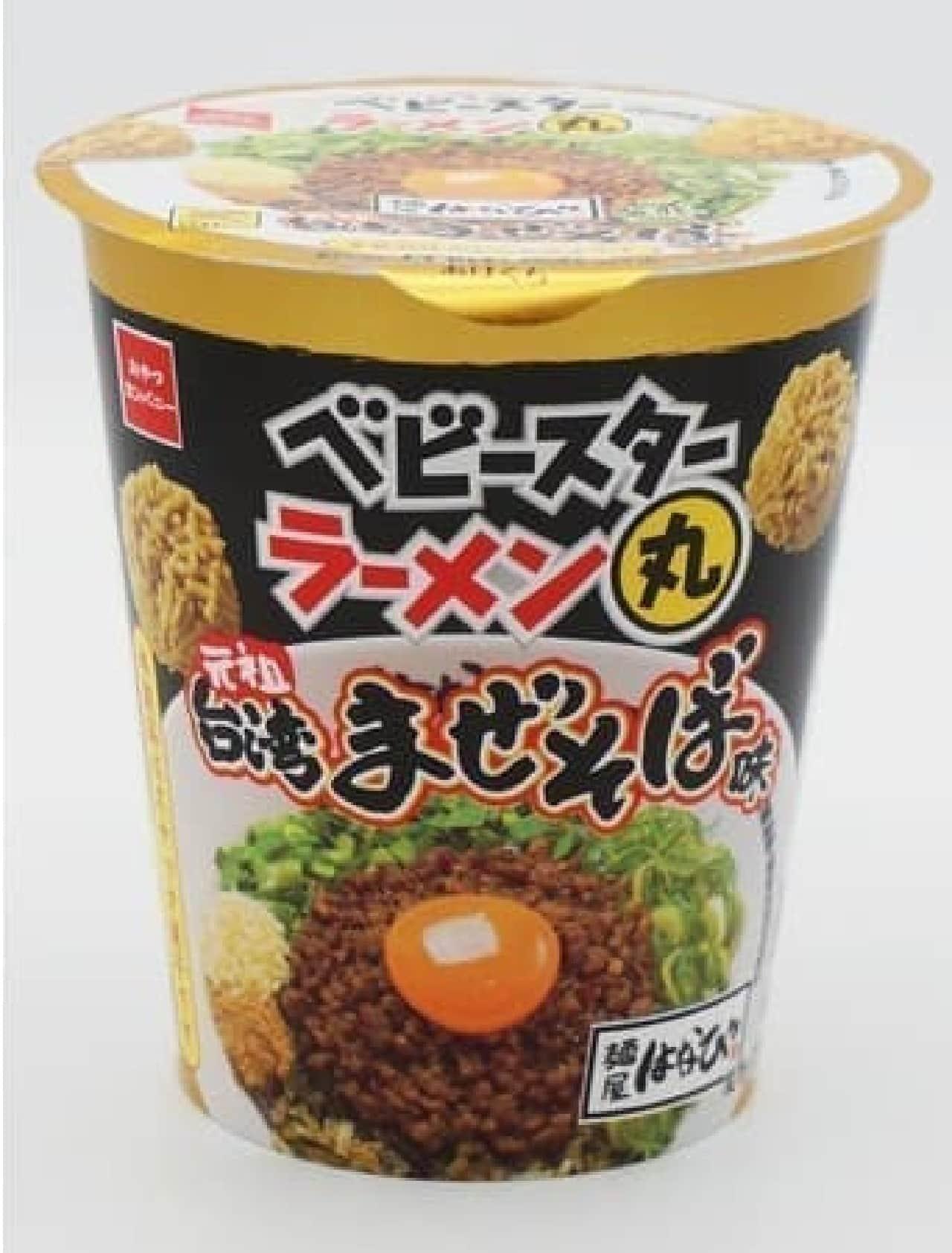 ファミリーマート「ベビースターラーメン丸 麺屋はなび台湾まぜそば味」