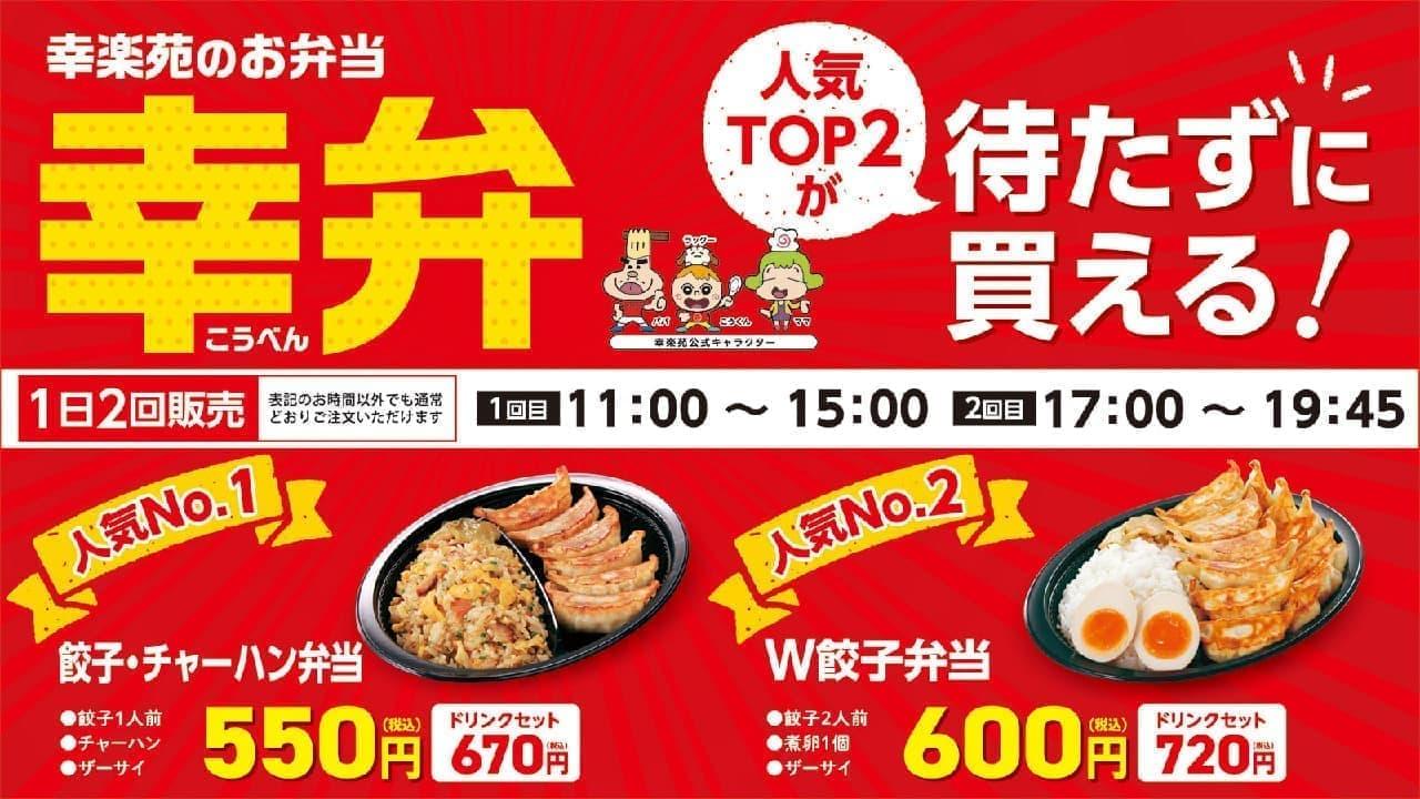 幸楽苑「餃子・チャーハン弁当」「W餃子弁当」