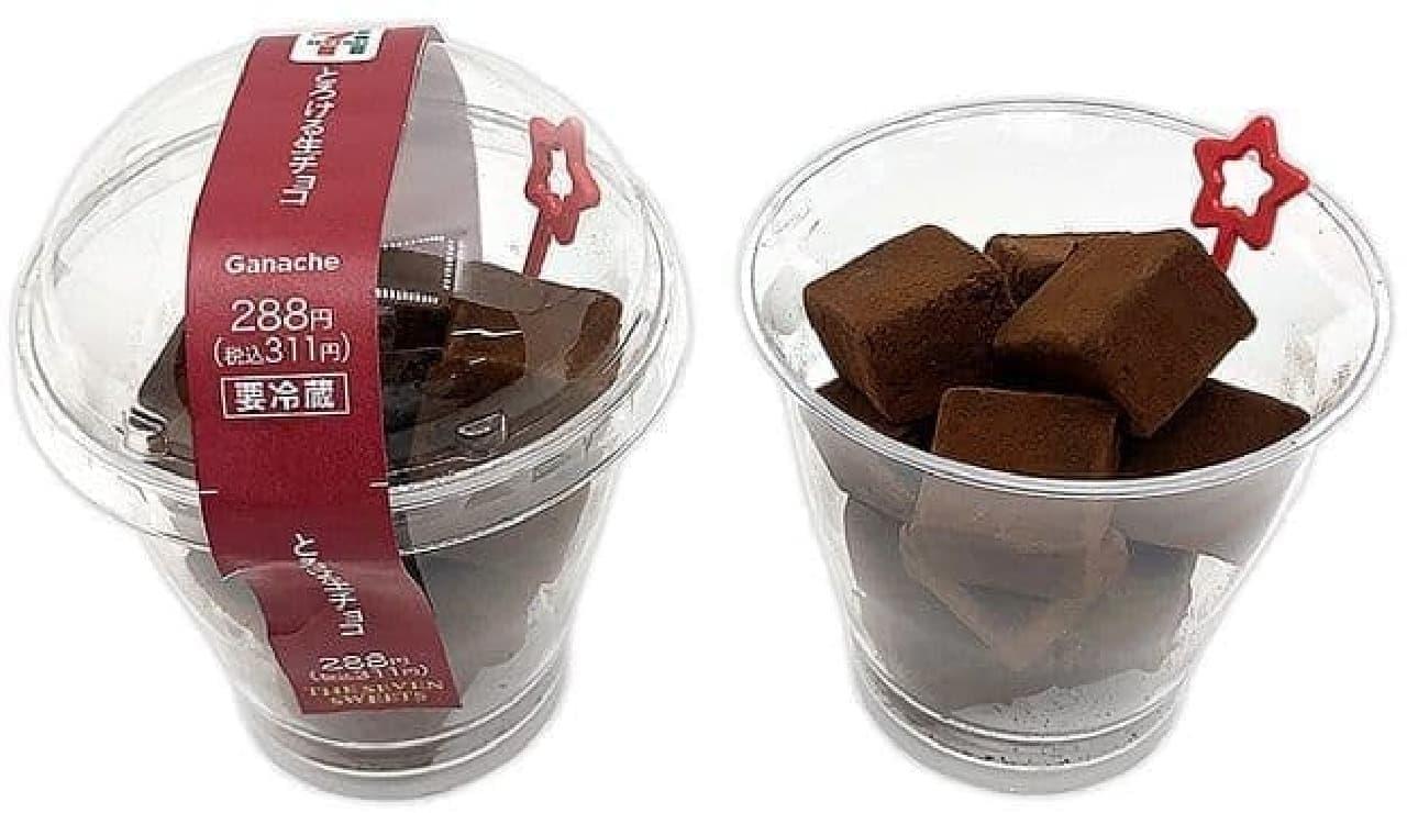 セブン-イレブン「とろける生チョコ」