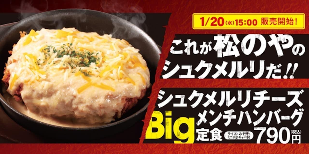 松のや「シュクメルリチーズBigメンチハンバーグ定食」