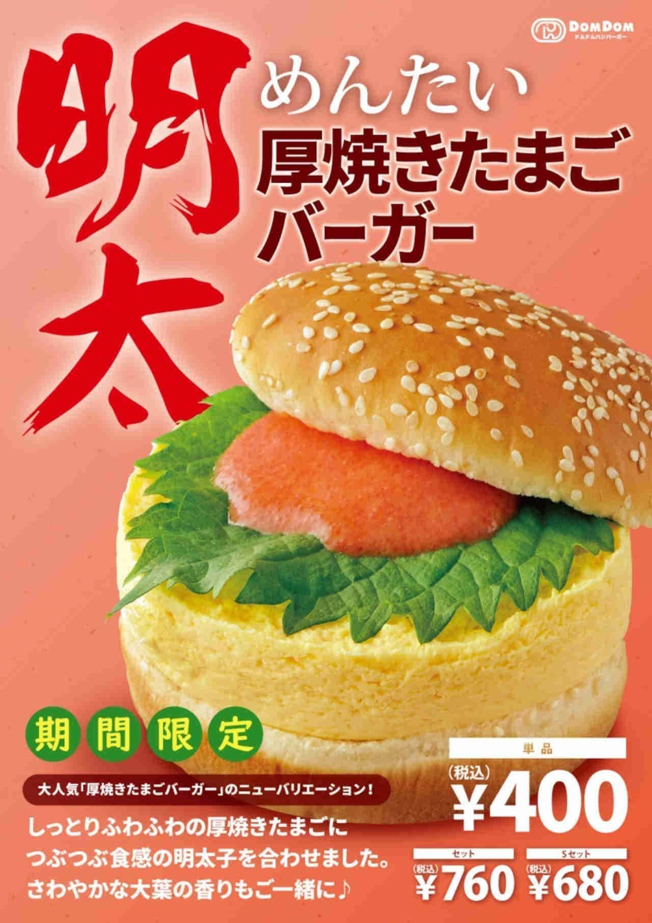 ドムドムハンバーガー「明太厚焼きたまごバーガー」