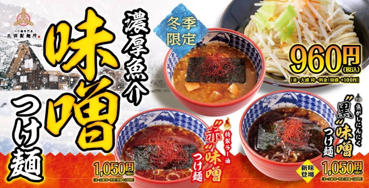 三田製麺所「濃厚魚介 黒味噌つけ麺」