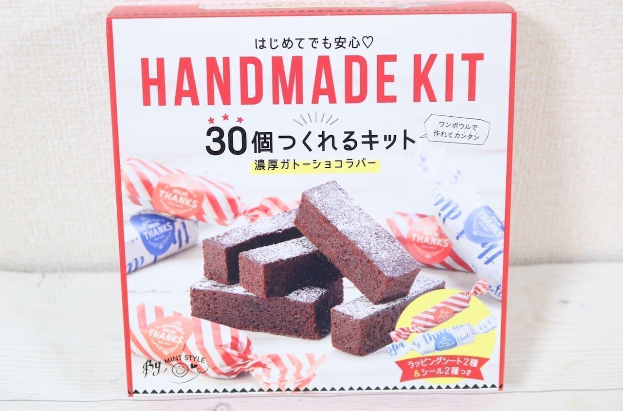 キット「HANDMADE KIT30個つくれるキット 濃厚ガトーショコラバー」
