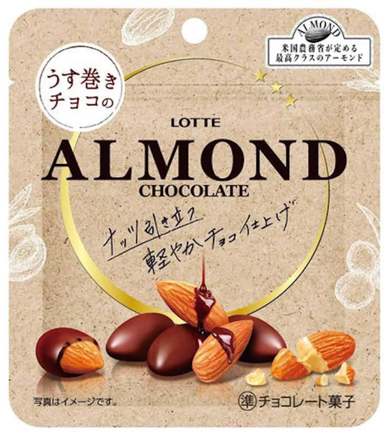 「うす巻きチョコのアーモンドチョコレート」ロッテから