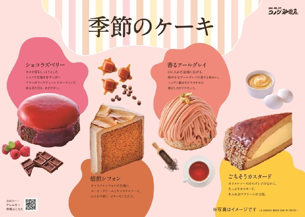 コメダ珈琲店 冬春の新作ケーキ