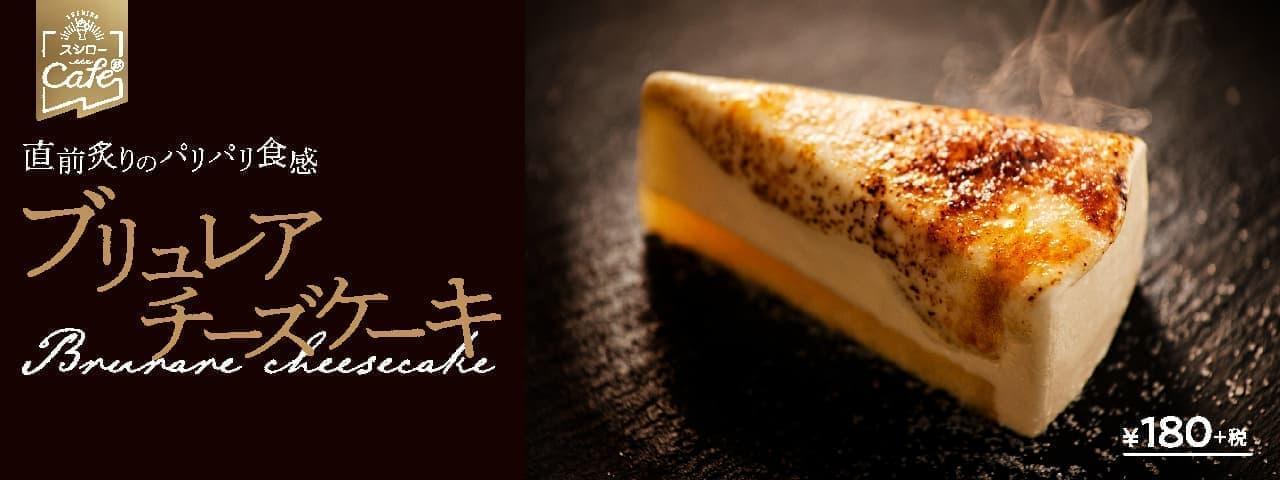 スシロー「ブリュレアチーズケーキ」