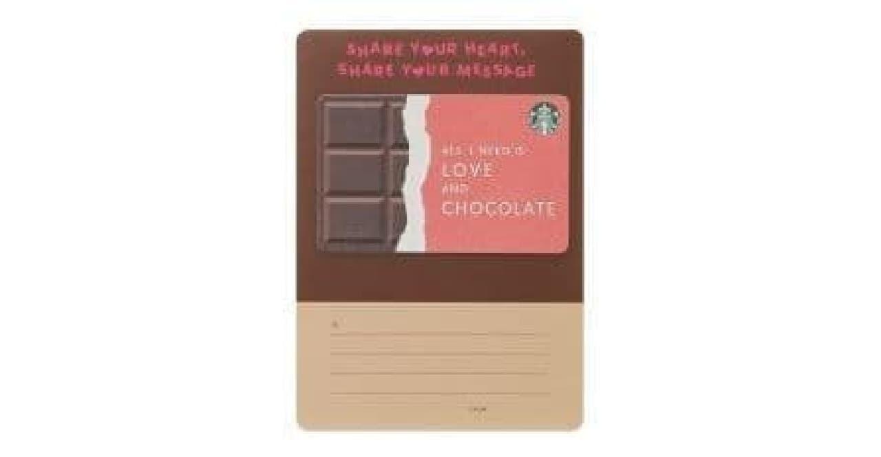スターバックス カード ラブアンドチョコレート