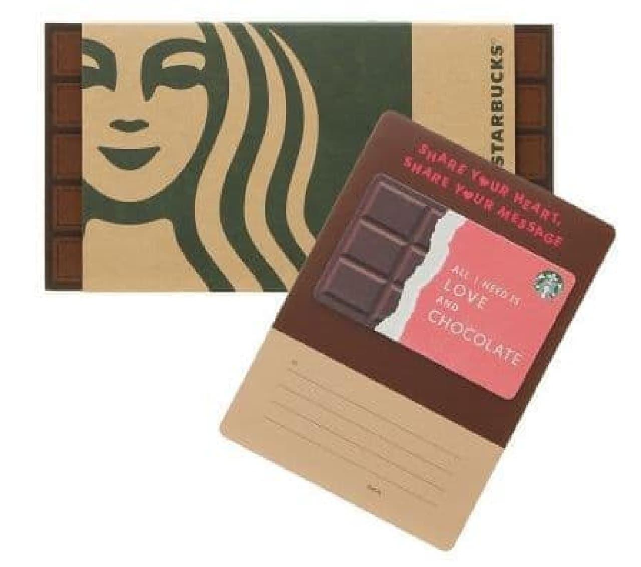 スターバックス カード ギフト ラブアンドチョコレート