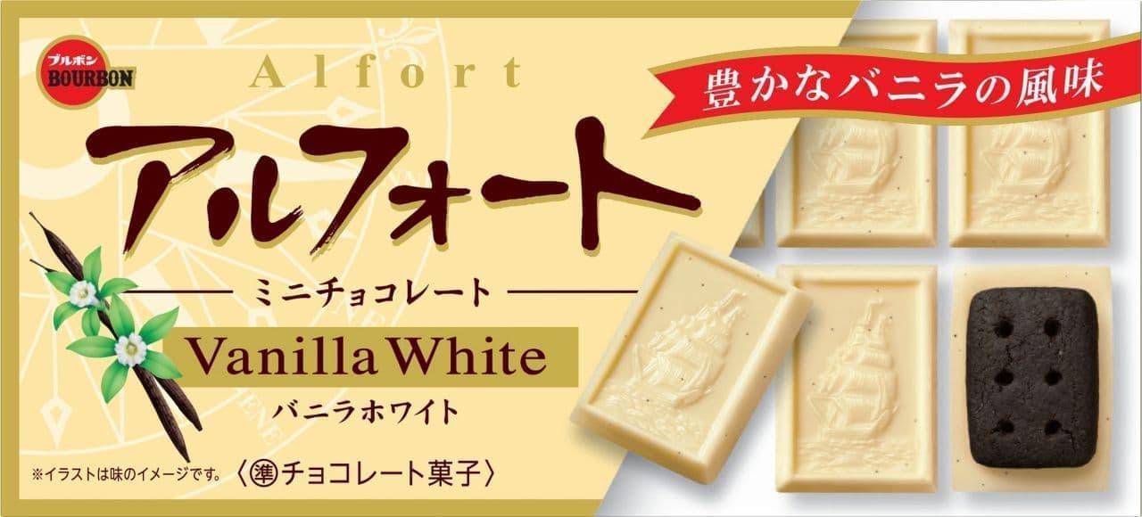 アルフォートミニチョコレート バニラホワイト