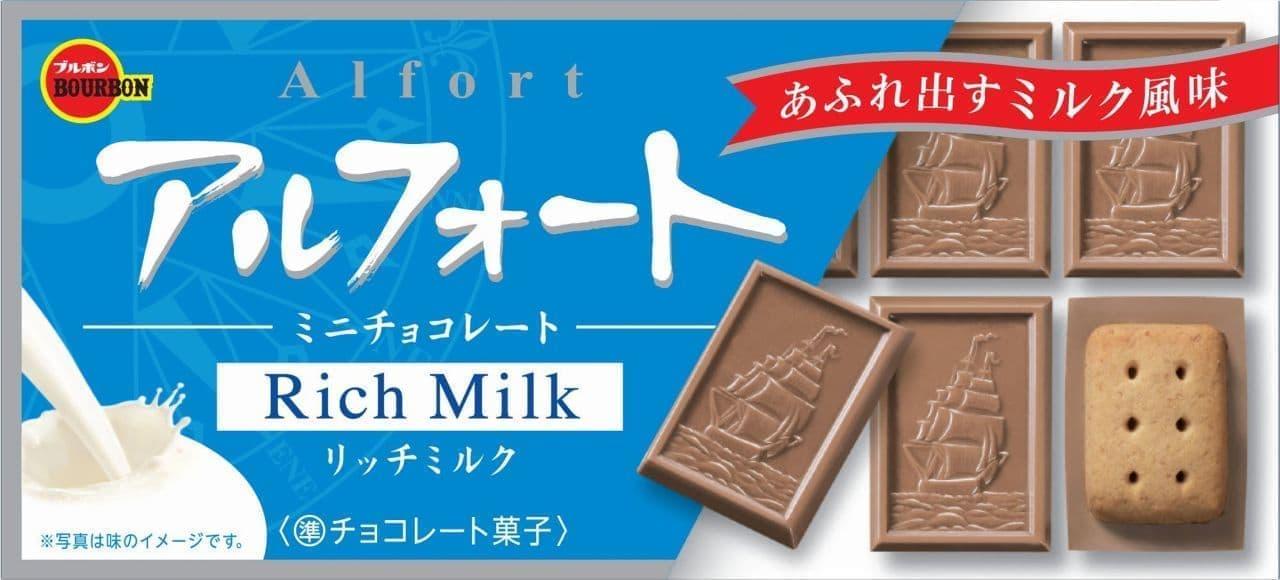 アルフォートミニチョコレート リッチミルク
