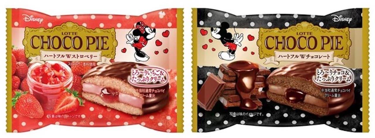 ミッキー&ミニーが可愛い「チョコパイ<ハートフルWストロベリー>」と「チョコパイ<ハートフルWチョコレート>」