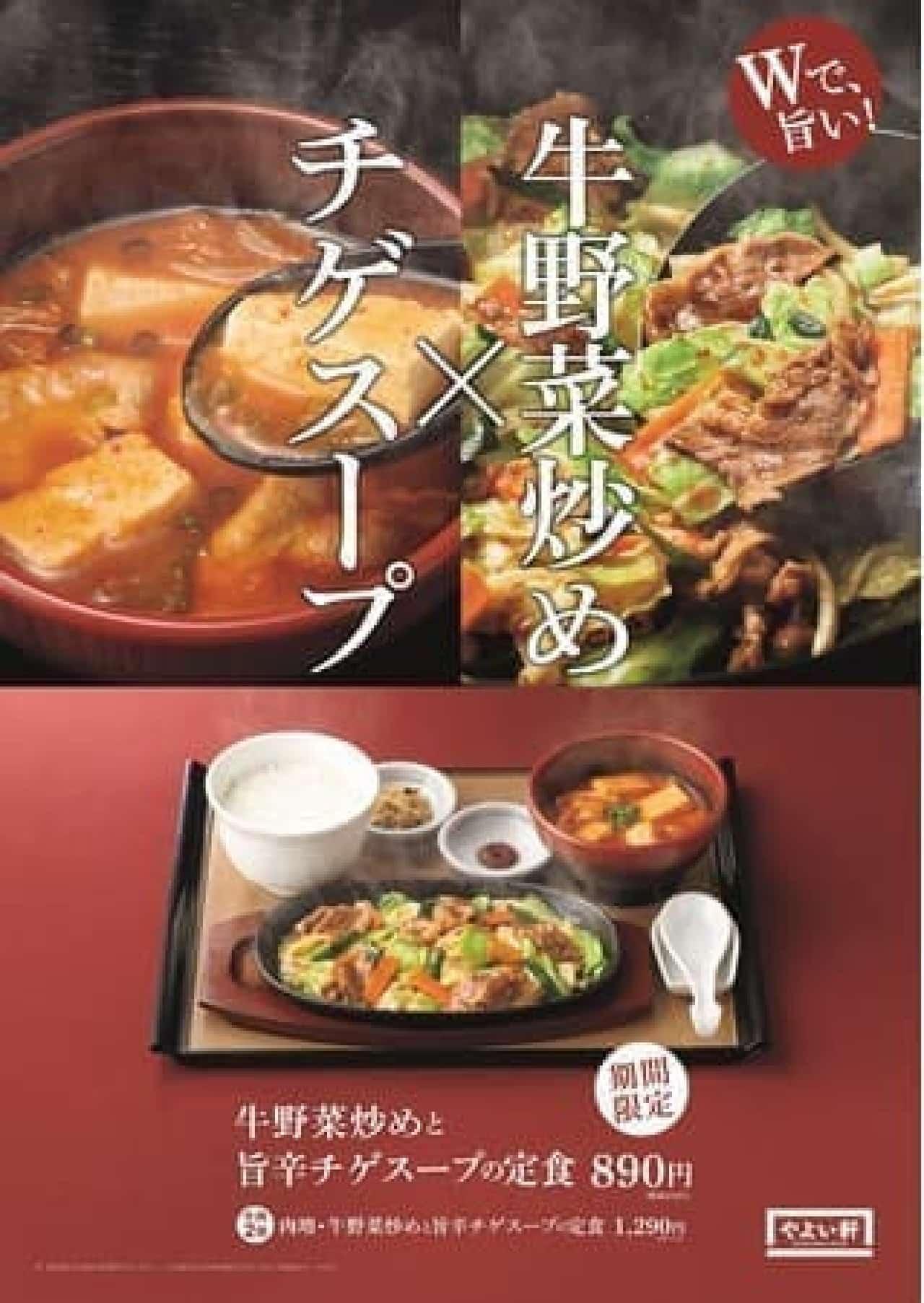 やよい軒「牛野菜炒めと旨辛チゲスープの定食」