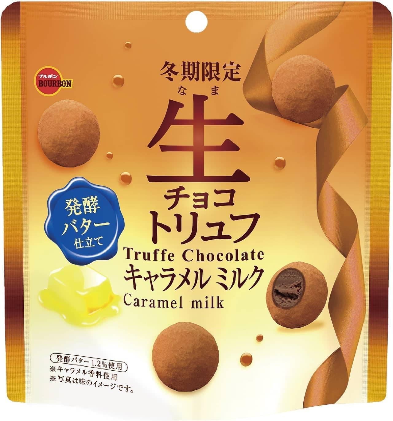ブルボン「生チョコトリュフキャラメルミルク」