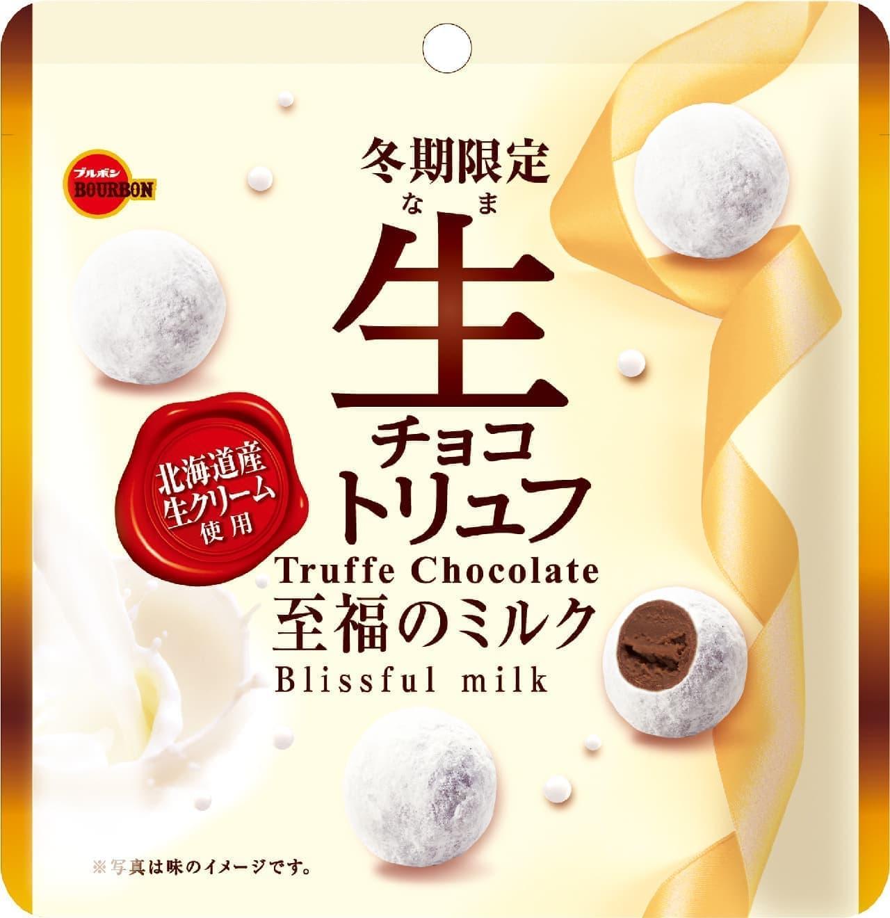ブルボン「生チョコトリュフ至福のミルク」
