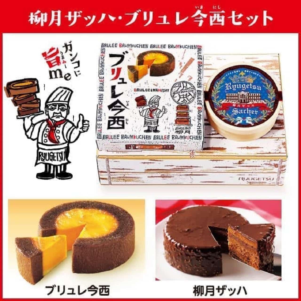 柳月 3つのお菓子セット送料無料キャンペーン