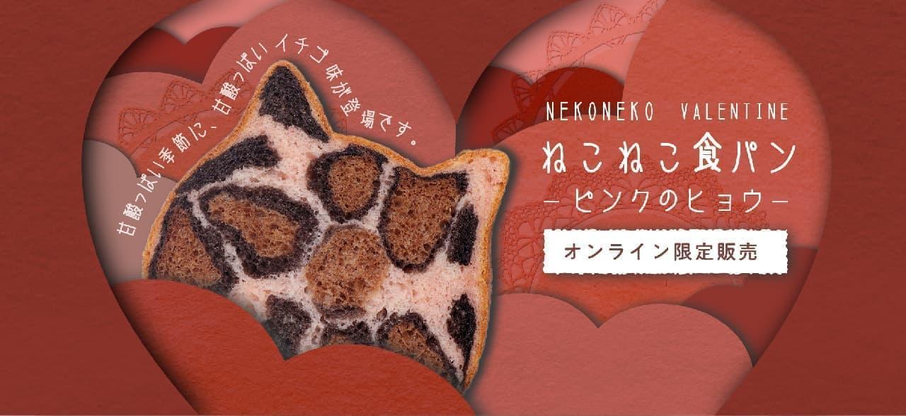 ねこねこ食パン「ピンクのヒョウ」