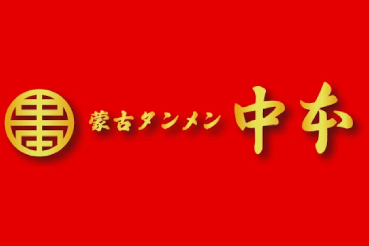 蒙古タンメン中本の「お持ち帰りラーメンメニュー」
