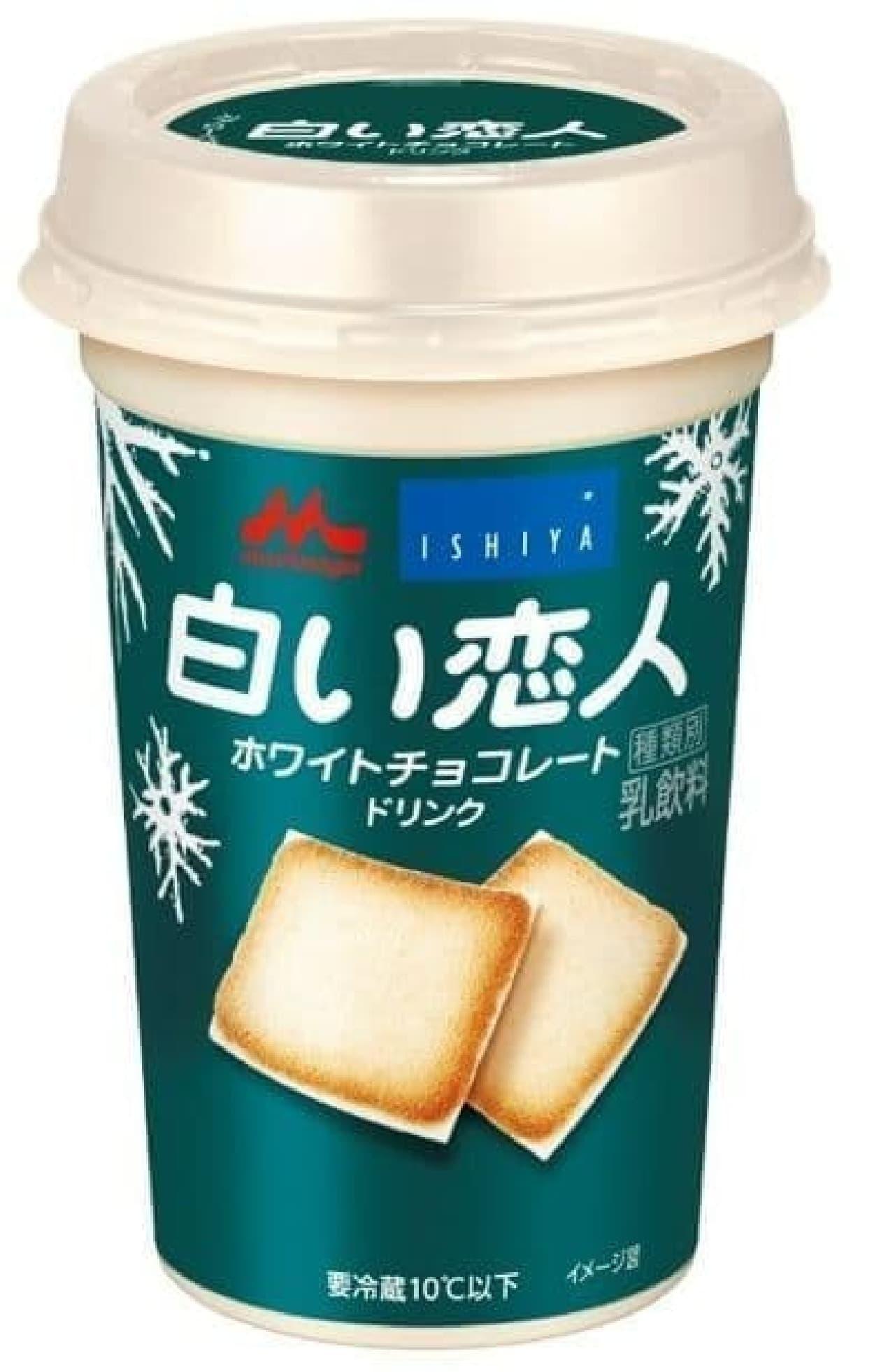 白い恋人ホワイトチョコレートドリンク