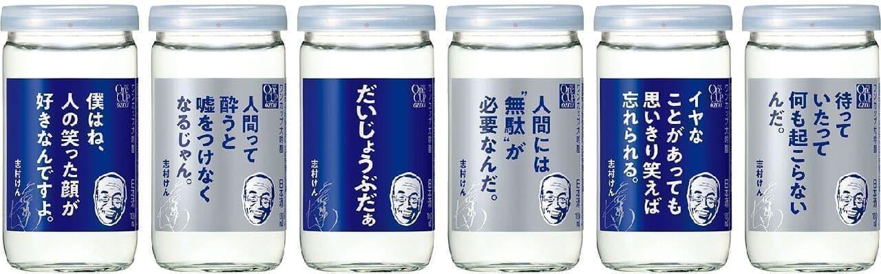 志村けんさんの言葉ラベル「ワンカップ大吟醸」