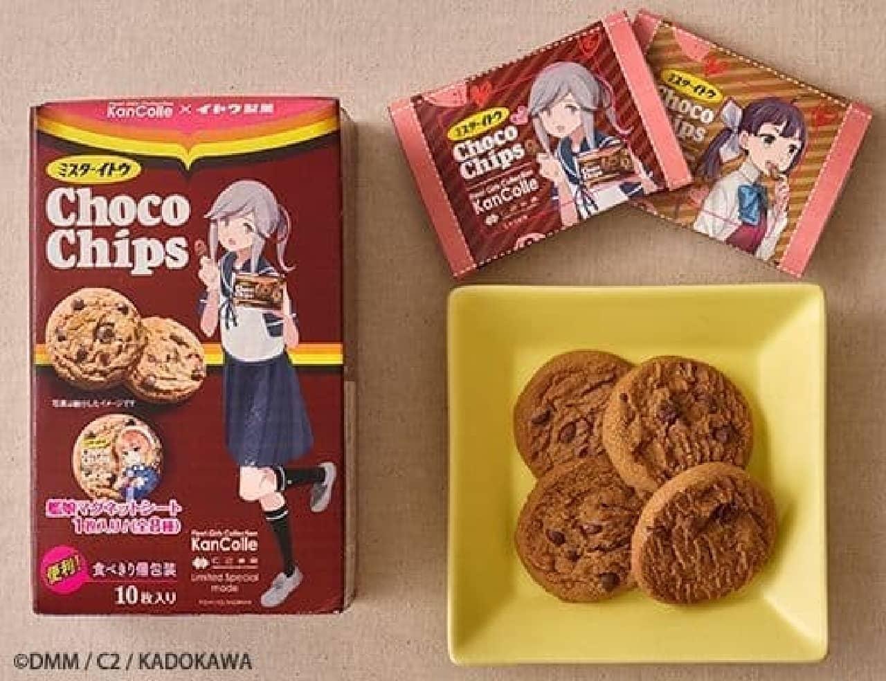 イトウ製菓「艦これ」チョコチップクッキー 10枚