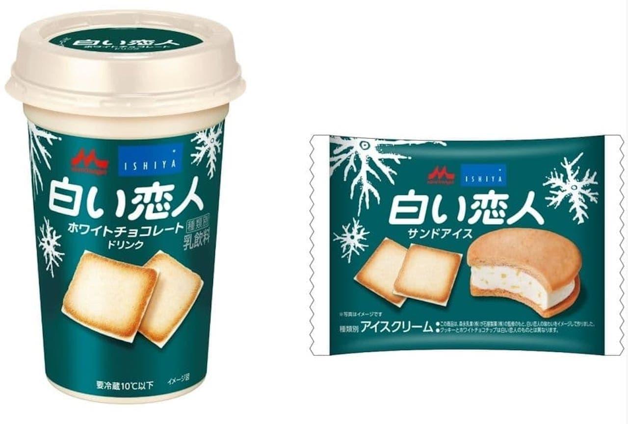 森永乳業「白い恋人ホワイトチョコレートドリンク」