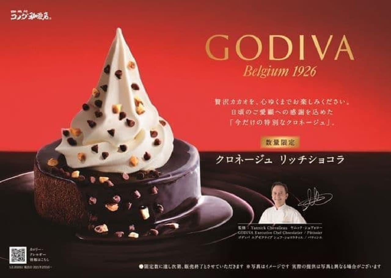 コメダ珈琲店×ゴディバ「クロネージュ リッチショコラ」