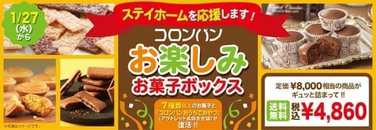 送料無料「コロンバンお楽しみお菓子ボックス」8,000円相当を4,860円
