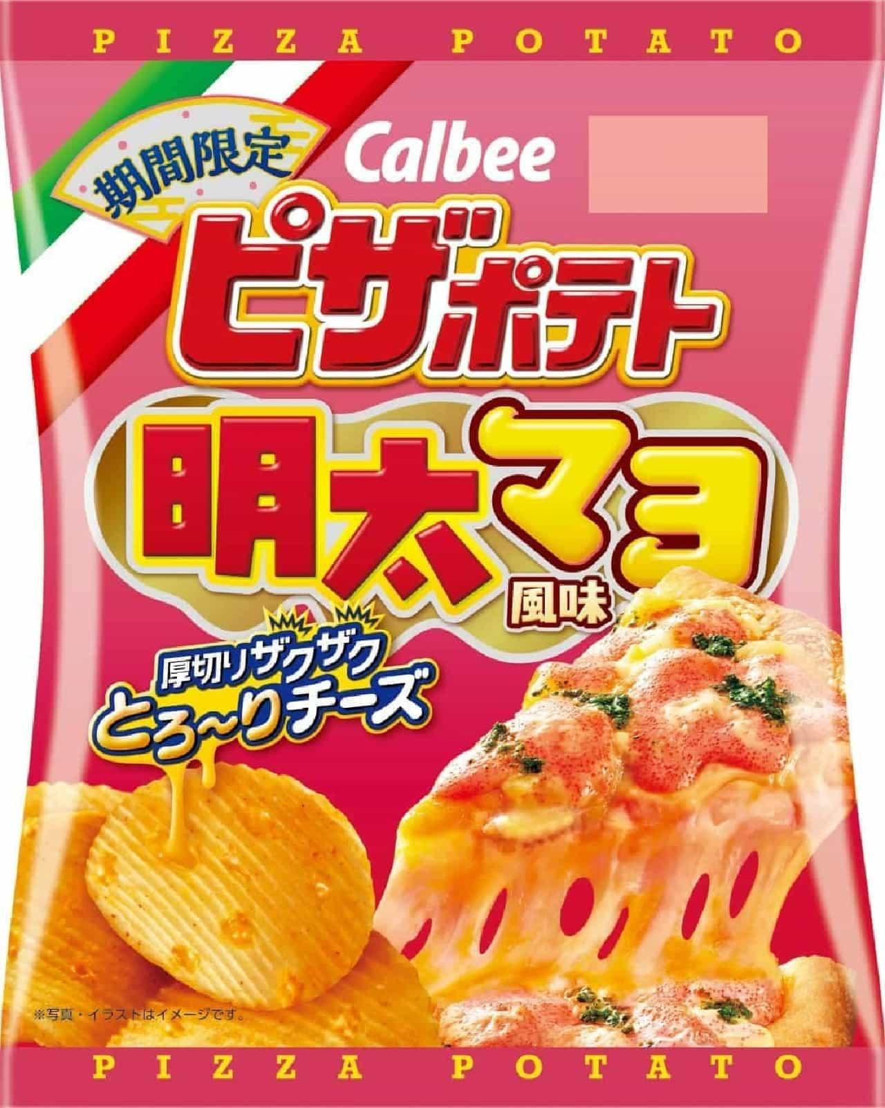 カルビー「ピザポテト 明太マヨ風味」