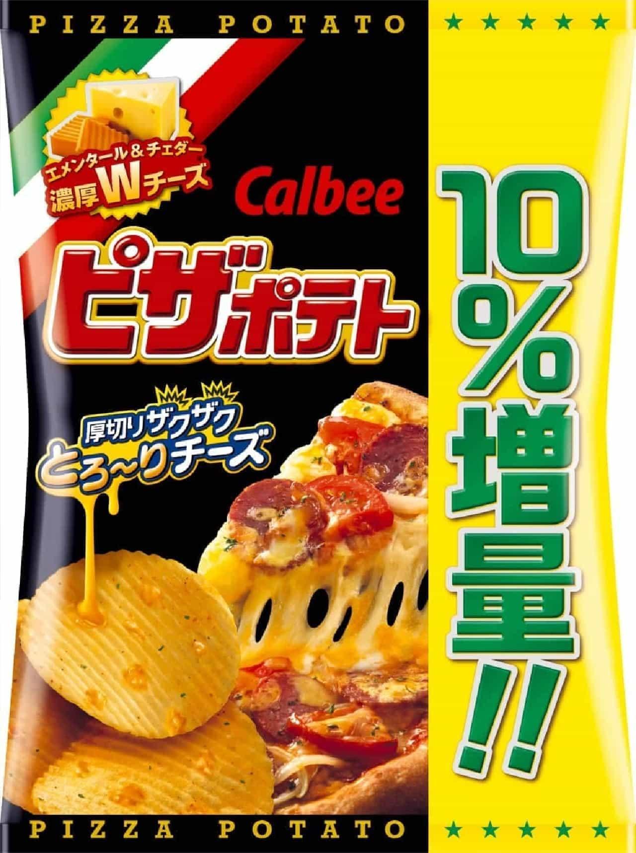 カルビー 定番ピザポテト