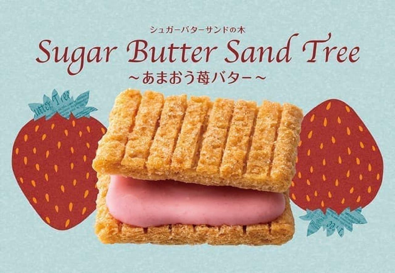 シュガーバターサンドの木 あまおう苺バター