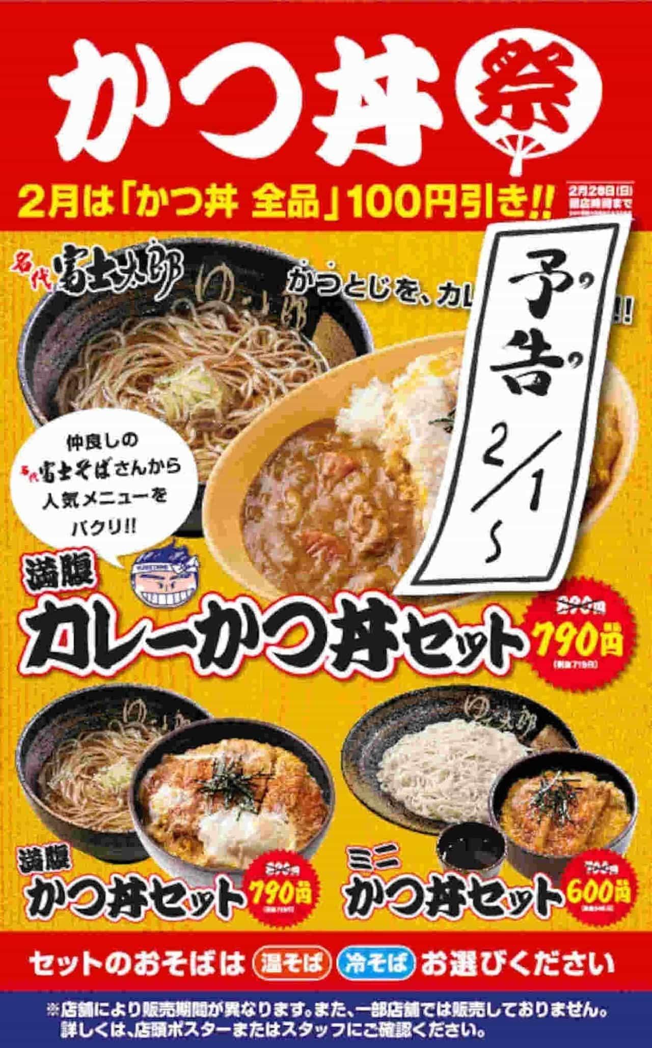 ゆで太郎「カレーかつ丼」