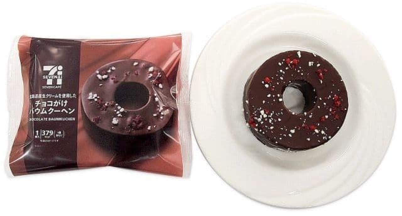 セブン-イレブン「7カフェ チョコレートバウムクーヘン」