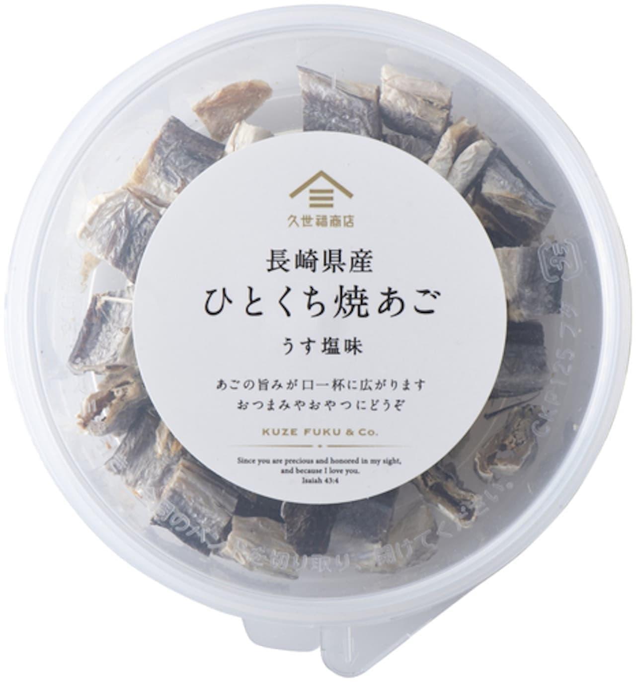 久世福商店「長崎県産 ひとくち焼あご」
