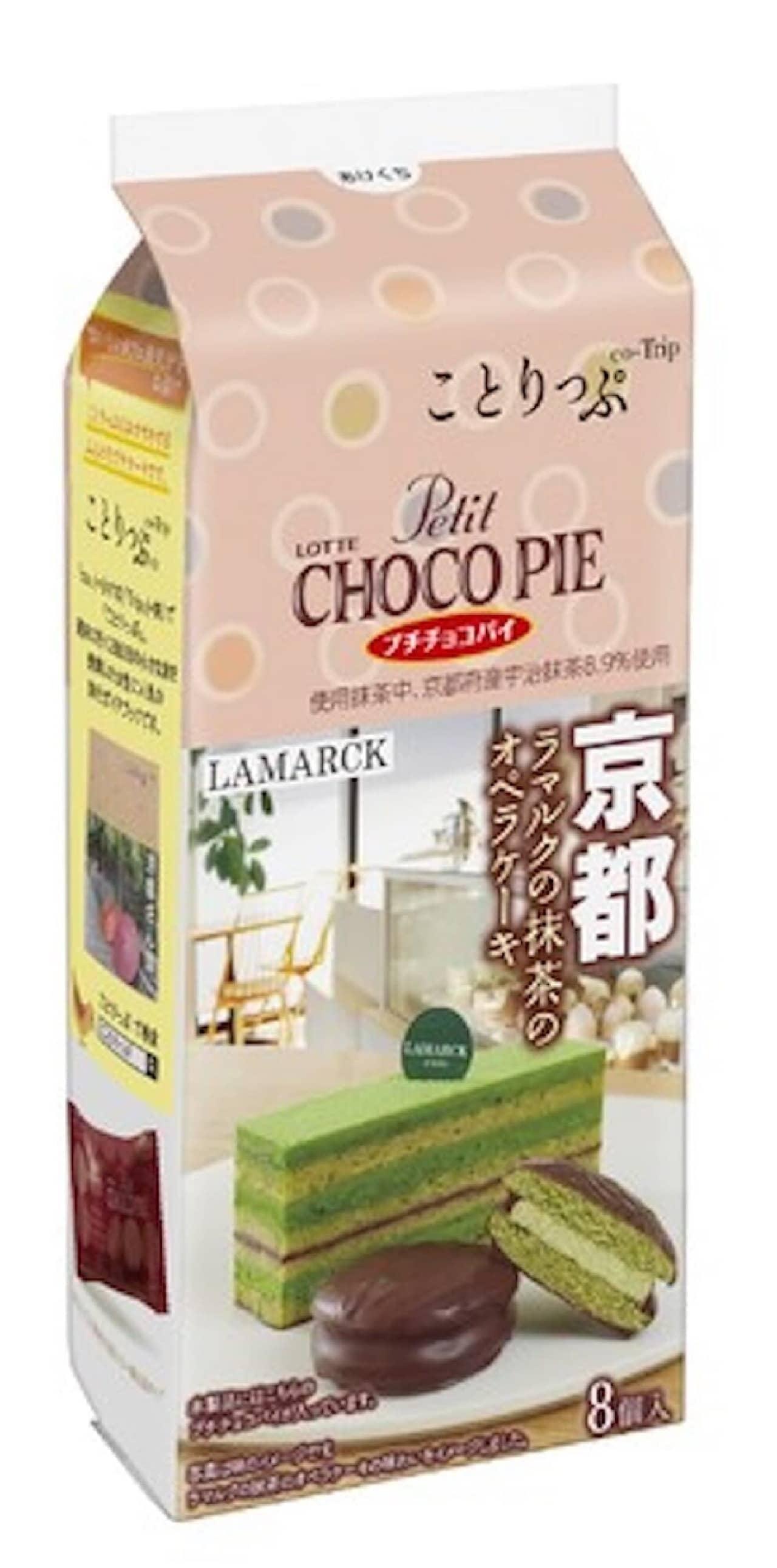 ロッテ「ことりっぷ プチチョコパイ<ラマルクの抹茶のオペラケーキ>」