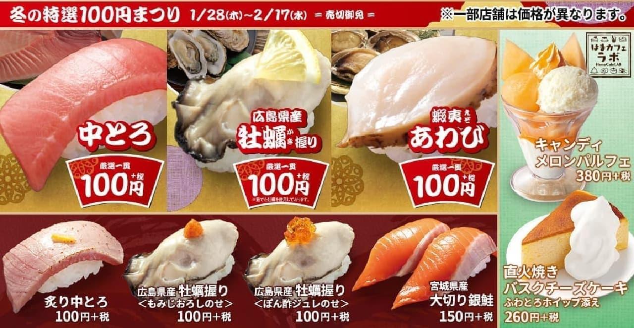 はま寿司「冬の特選100円まつり」中とろ・蝦夷あわびなど100円!