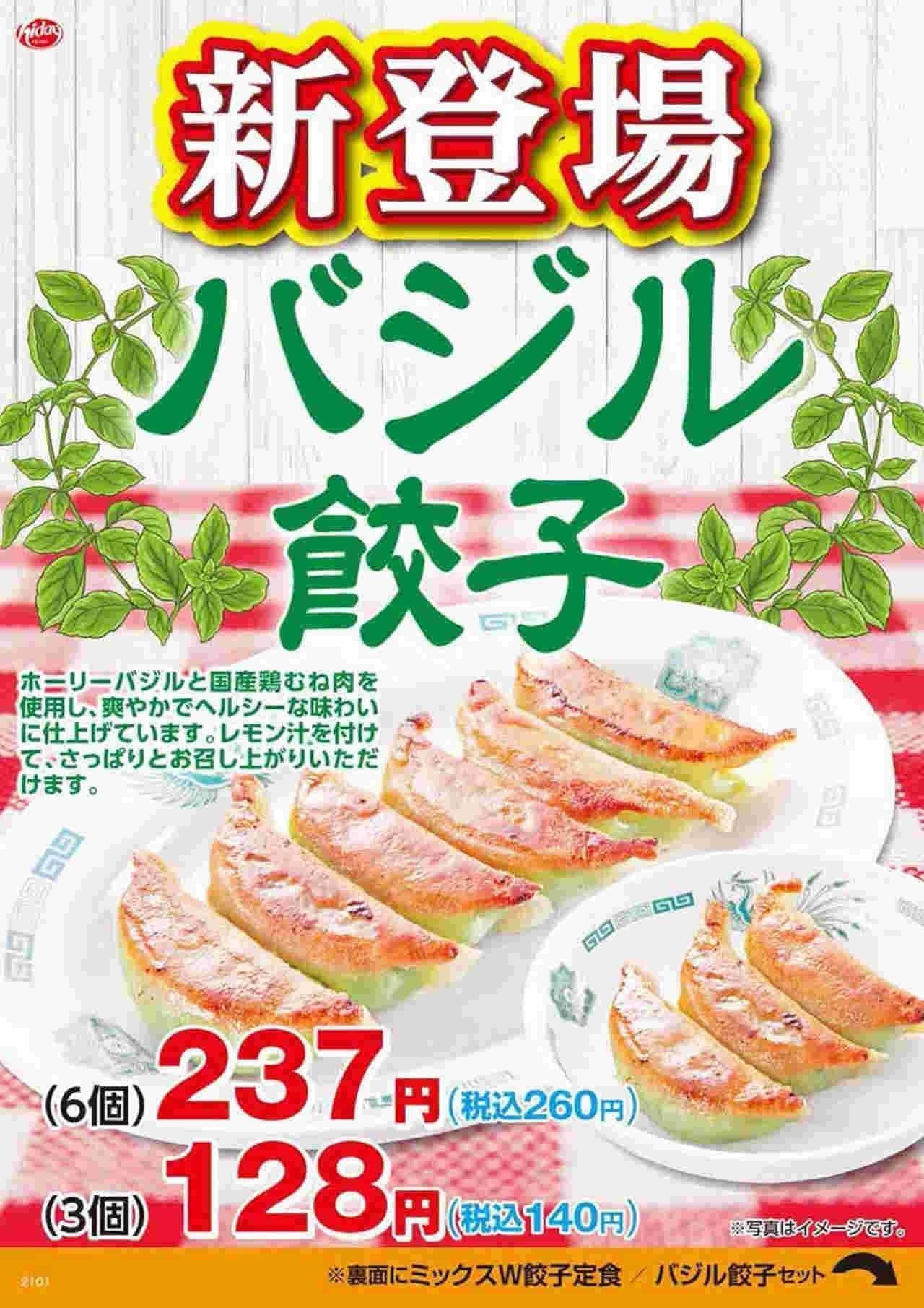 日高屋「バジル餃子」